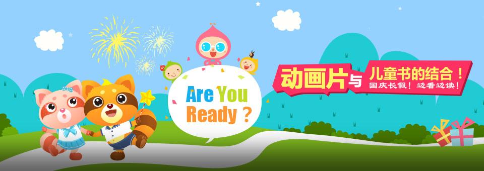 国庆节动画图书一起享!