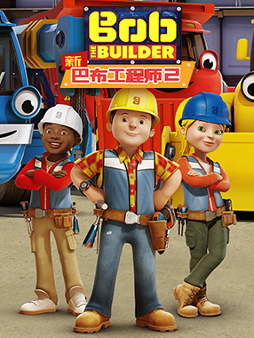 新巴布工程师 第二季