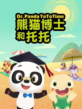 熊猫博士和托托